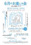 6月のお楽しみ会4.jpg